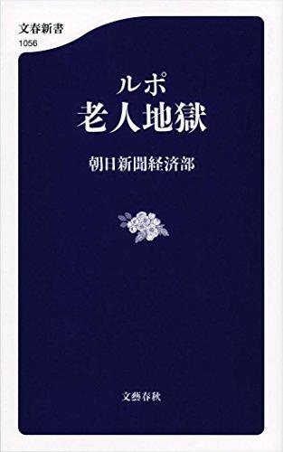 ルポ 老人地獄 (文春新書)
