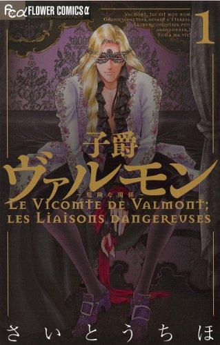 子爵ヴァルモン〜危険な関係〜 1 (フラワーコミックスα)