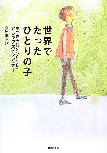世界でたったひとりの子 (竹書房文庫)