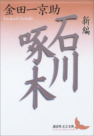 新編 石川啄木 (講談社文芸文庫)