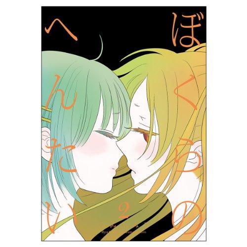 ぼくらのへんたい 2 (リュウコミックス)