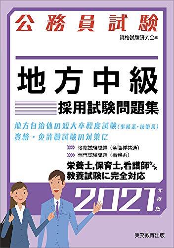 公務員試験 地方中級 採用試験問題集 2021年度 (試験別問題集シリーズ3) (公務員試験 3)