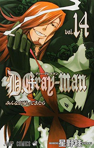 D.Grayーman 14 (ジャンプコミックス)