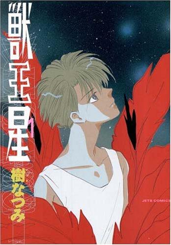 獣王星 (第1巻) (Jets comics (415))