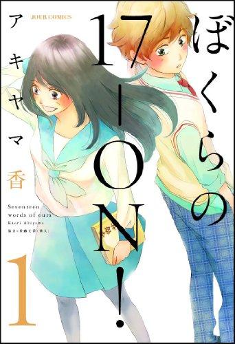 ぼくらの17-ON! (1) (ジュールコミックス)