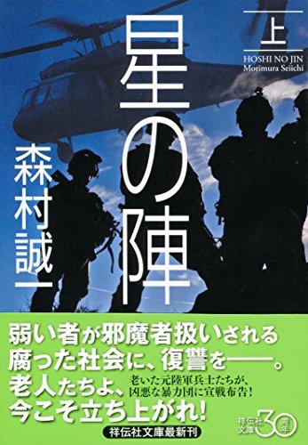星の陣(上) (祥伝社文庫)