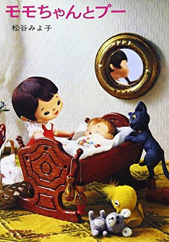 モモちゃんとアカネちゃんの本(2)モモちゃんとプー (児童文学創作シリーズ)