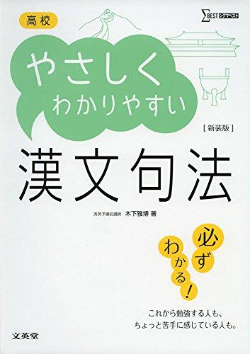 高校やさしくわかりやすい漢文句法 新装版 (シグマベスト)