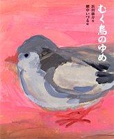 むく鳥のゆめ (ひろすけ童話絵本)