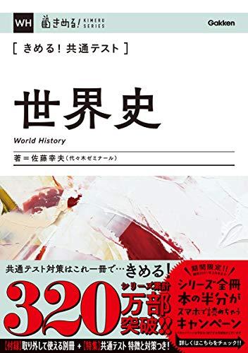 きめる! 共通テスト世界史 (きめる! 共通テストシリーズ)