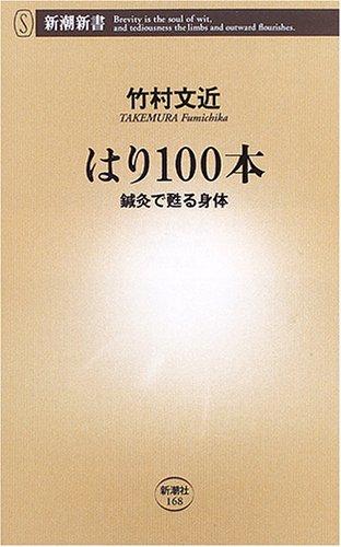 はり100本 鍼灸で甦る身体 (新潮新書)