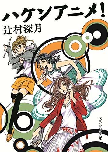 ハケンアニメ! (マガジンハウス文庫 つ 2-1)
