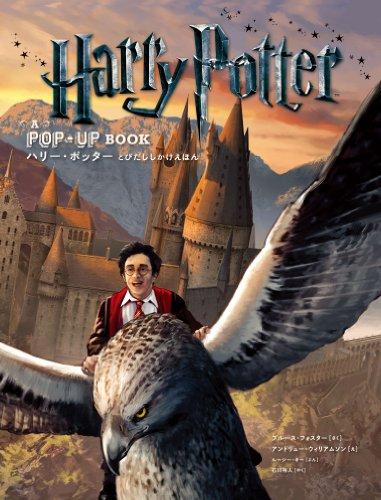 ハリー・ポッター とびだししかけえほん