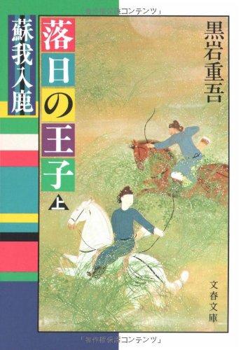 落日の王子―蘇我入鹿 (上) (文春文庫 (182‐19))