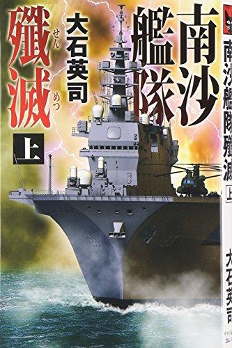 南沙艦隊殲滅 上 (C・NOVELS)