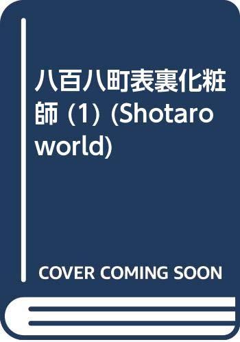 八百八町表裏化粧師 (1) (Shotaro world)
