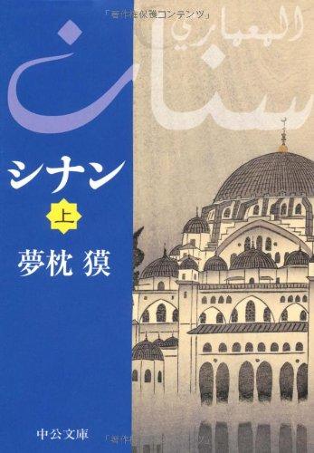 シナン〈上〉 (中公文庫)