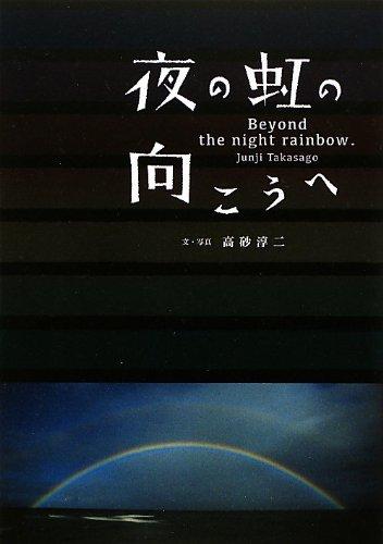 夜の虹の向こうへ