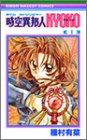 時空異邦人(タイムストレンジャー)KYOKO (1) (りぼんマスコットコミックス (1265))