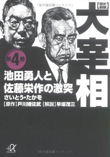 歴史劇画 大宰相(4) (講談社+α文庫)