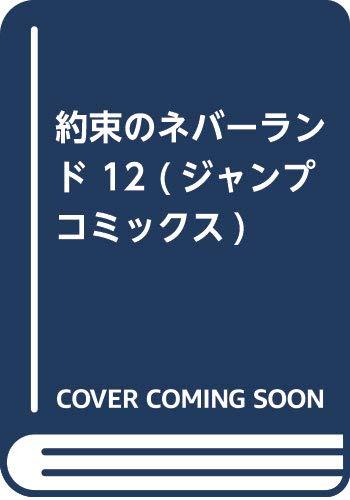 約束のネバーランド 12 (ジャンプコミックス)