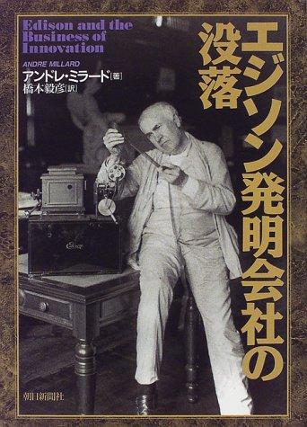 エジソン発明会社の没落