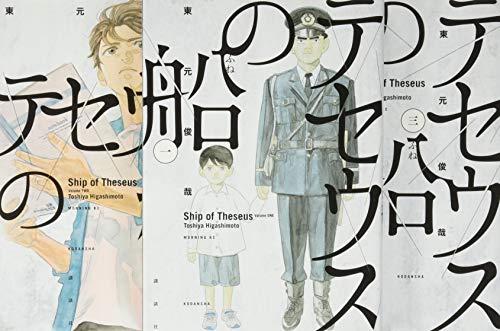 テセウスの船 テレビドラマ化記念 1巻~3巻お買い得パック (モーニング KC)