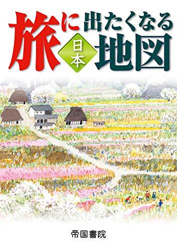 旅に出たくなる地図 日本 20版