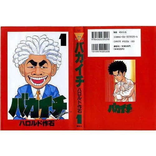 バカイチ 1 (ヤングマガジンコミックス)