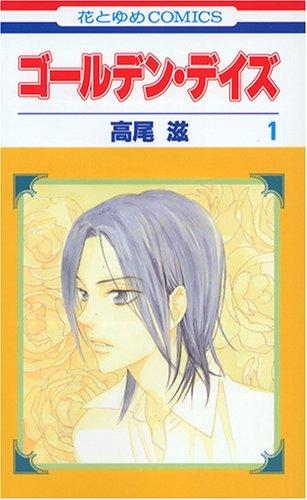 ゴールデン・デイズ 第1巻 (花とゆめCOMICS)