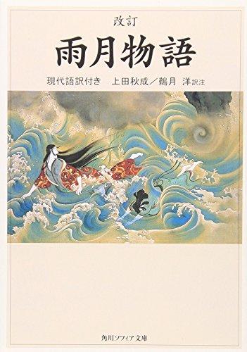 改訂版 雨月物語―現代語訳付き (角川ソフィア文庫)