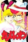 カメレオン (11) (講談社コミックス (1805巻))