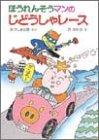 ほうれんそうマンのじどうしゃレース (ポプラ社の小さな童話―ほうれんそうマンシリーズ (73))