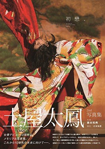 土屋太鳳2nd写真集「初戀。」 (TOKYO NEWS MOOK)