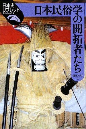 日本民俗学の開拓者たち (日本史リブレット)