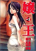 嬢王 3 (ヤングジャンプコミックス)