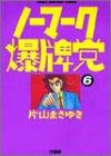 ノーマーク爆牌党 6 (近代麻雀コミックス)