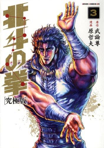 北斗の拳【究極版】 3 (ゼノンコミックスDX)