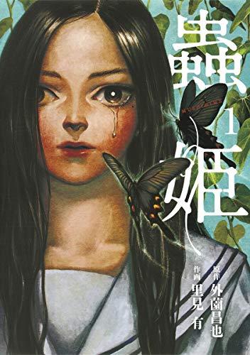 蟲姫 1 (ホーム社書籍扱コミックス)