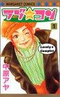 ラブ★コン (1) (マーガレットコミックス (3487))