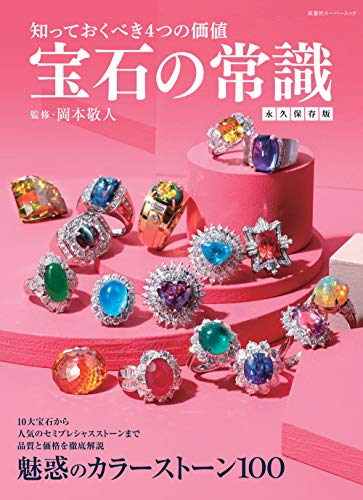 宝石の常識 永久保存版 (双葉社スーパームック)