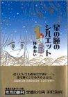 星の瞳のシルエット (1) (集英社文庫―コミック版)