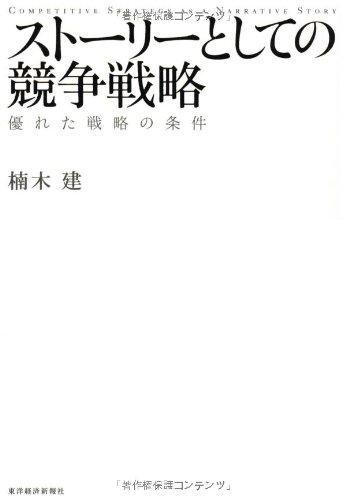 ストーリーとしての競争戦略 ―優れた戦略の条件 (Hitotsubashi Business Review Books)