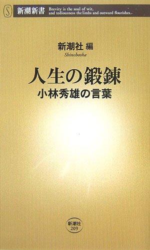 人生の鍛錬―小林秀雄の言葉 (新潮新書)