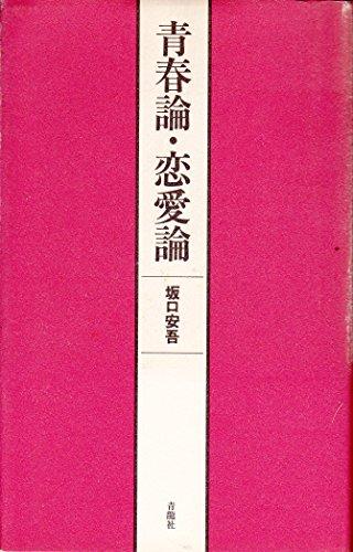 青春論・恋愛論 (こころBOOKS)
