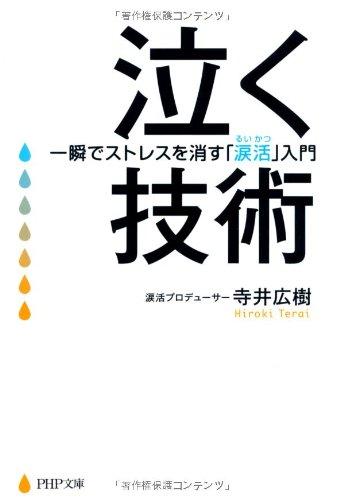 泣く技術 (PHP文庫)
