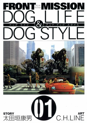 FRONT MISSION DOG LIFE & DOG STYLE 1 (ヤングガンガンコミックス)