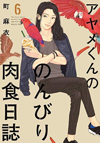 アヤメくんののんびり肉食日誌 6 (フィールコミックスFCswing)