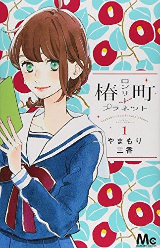 椿町ロンリープラネット 1 (マーガレットコミックス)
