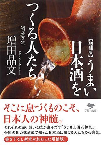 文庫 増補版 うまい日本酒をつくる人たち: 酒屋万流 (草思社文庫)